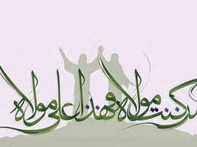 new-messages-eid-ghadir